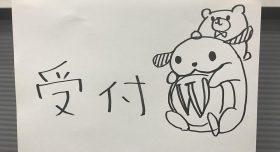 WordCamp東京 コントリビューターデイに参加 #WCTokyo