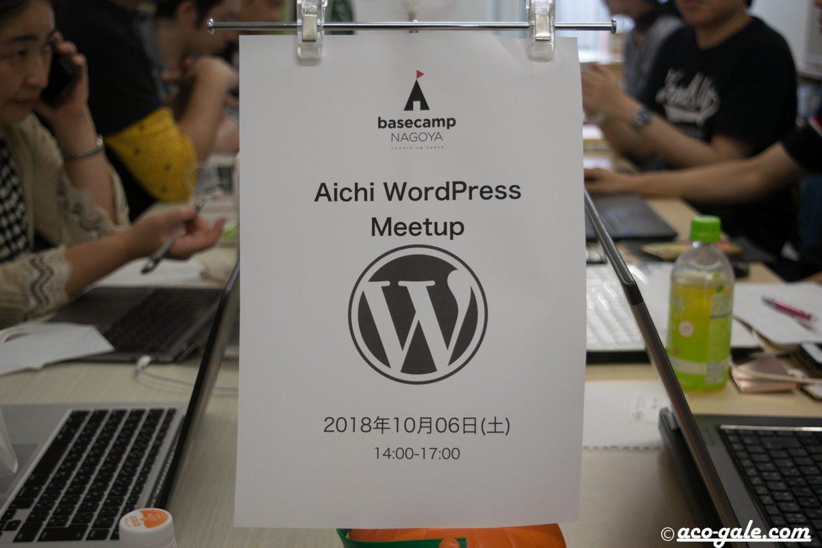 Aichi WordPress Meetupに参加、第1回はもくもく会
