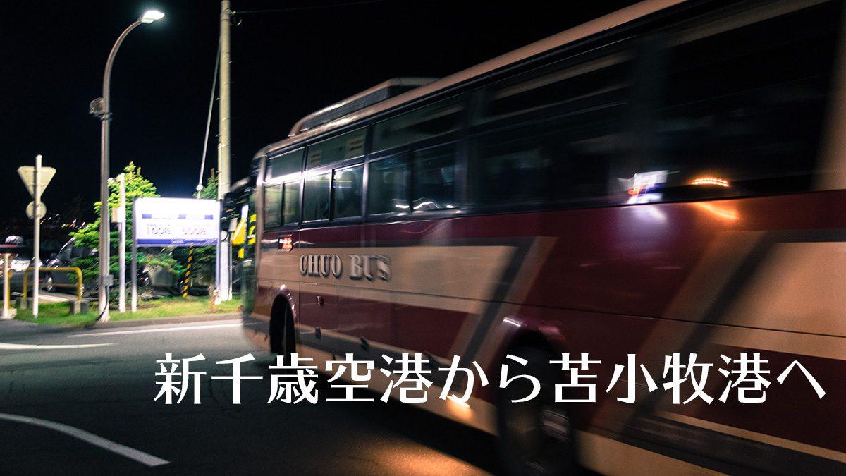新千歳空港から苫小牧港へ、JR苫小牧駅でバスに乗り換え
