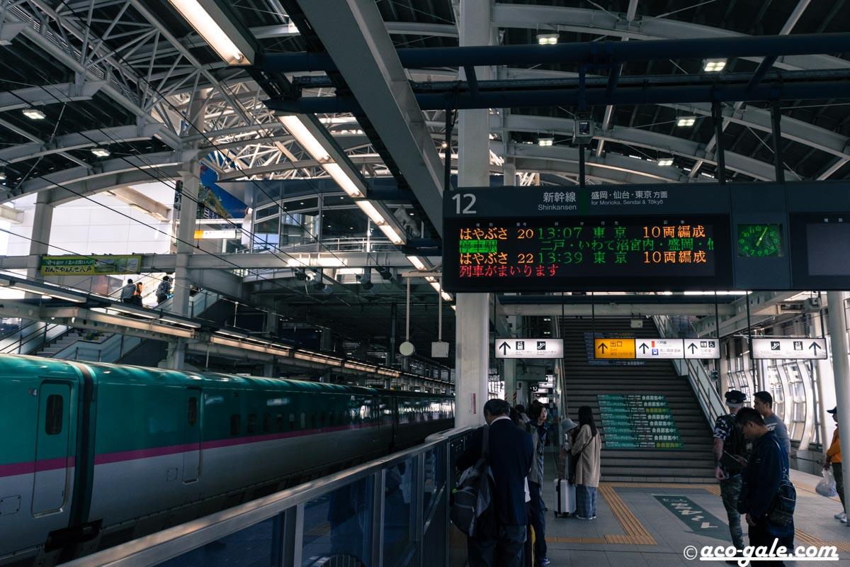 東京 → 八戸|乗換案内|ジョルダン