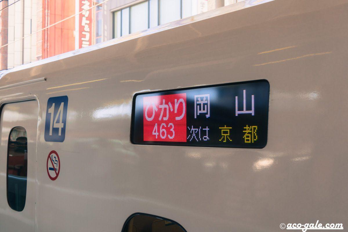 名古屋から岡山へ、新幹線ひかり463号に乗って