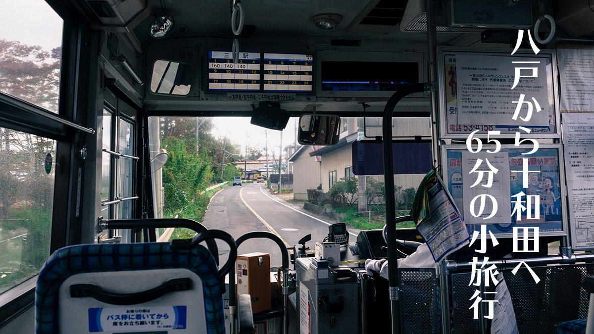 本八戸駅から十和田市まで、鉄道とバスのコラボレーション