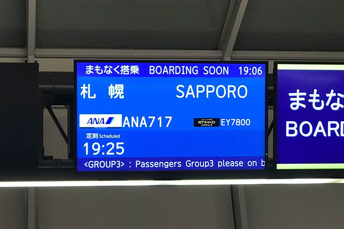 NH717(ANA717)に乗って、セントレアから新千歳空港へ