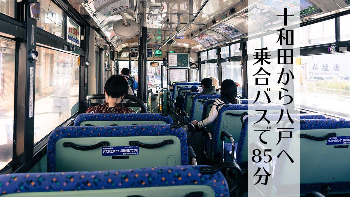 十和田市内から八戸駅へ行くときは、バスの遅延に要注意
