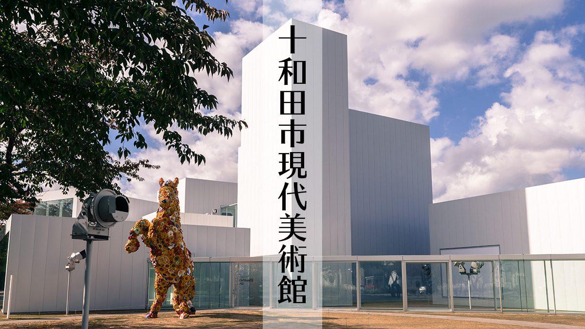 十和田市現代美術館を訪ねる、2018年10月