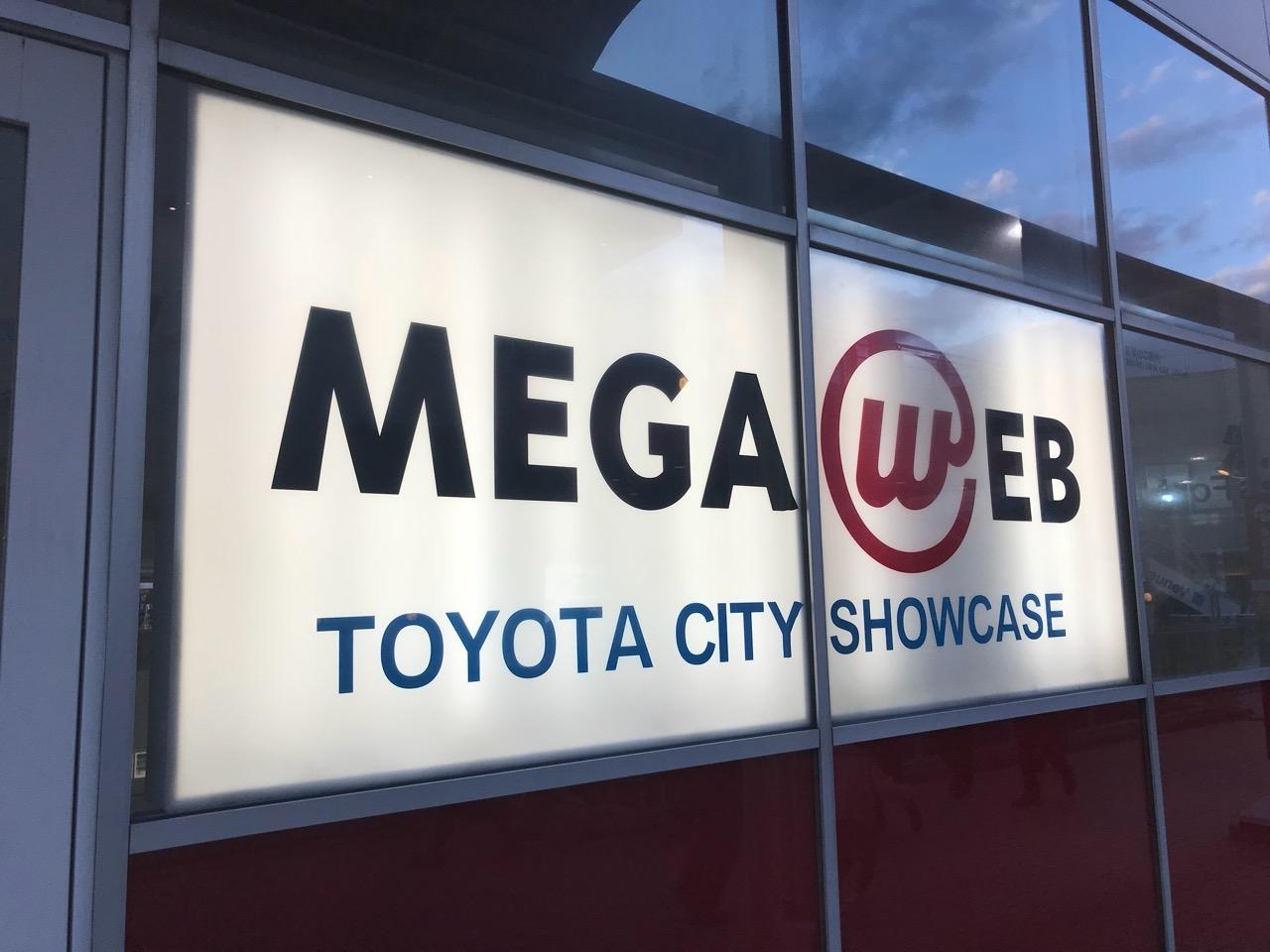 お台場のMEGA WEBで、最新の車から旧車までたっぷり楽しむ!