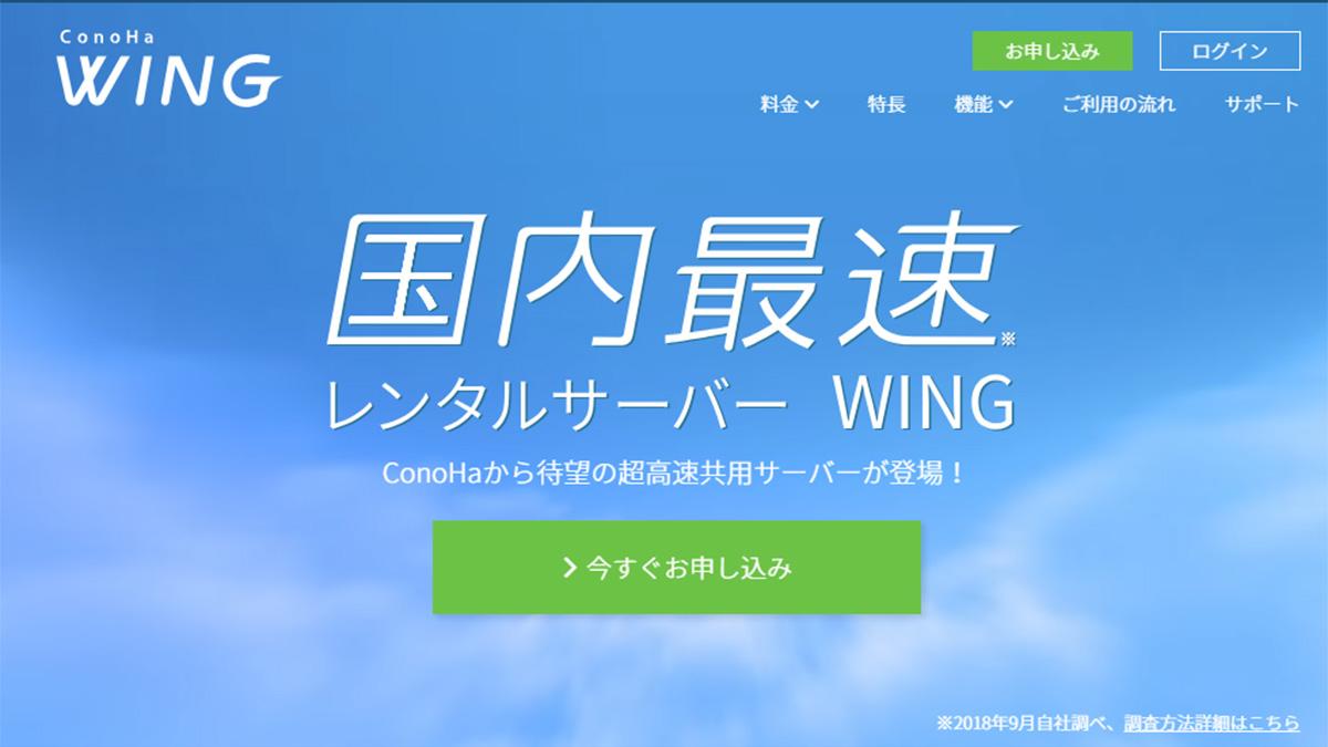 ConoHa WING、なかなか面白いレンタルサーバー