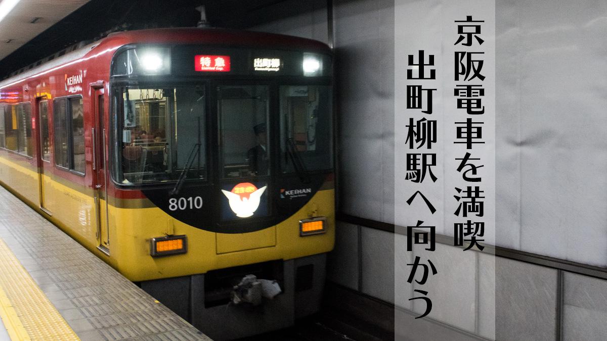 京阪の始発駅、出町柳駅でプレミアムカーを待つ
