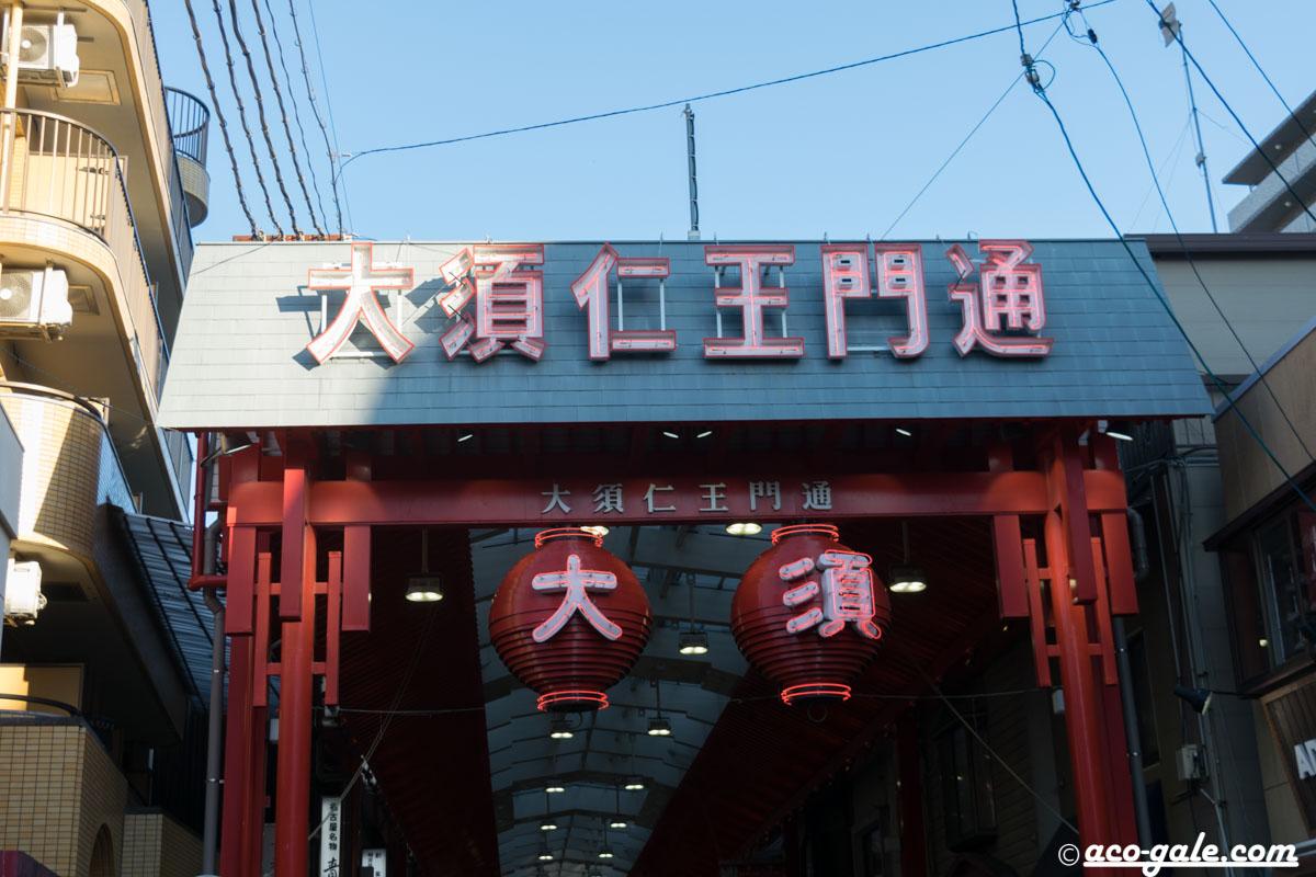 大須で和菓子ツアー