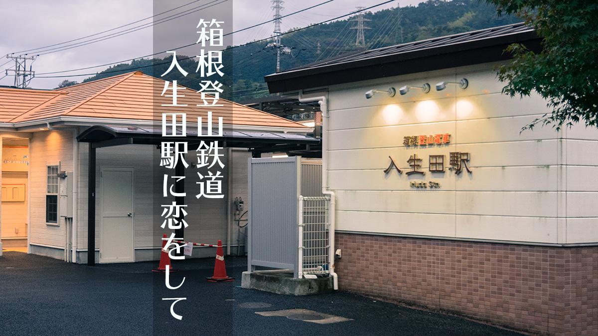 初めての「入生田駅」ずっと胸にしまっておいたものは、既に無くなっていた #入生田とわたし