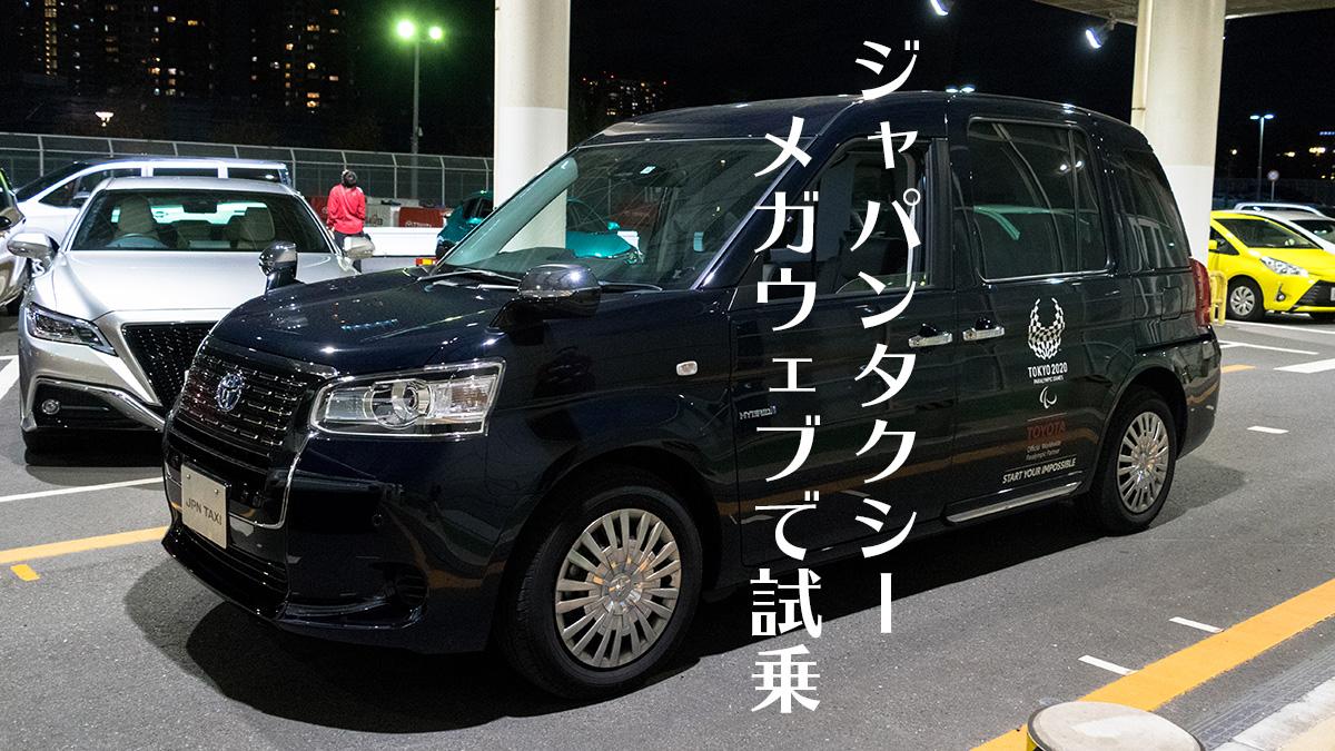 ジャパンタクシーに試乗できるお台場のメガウェブ