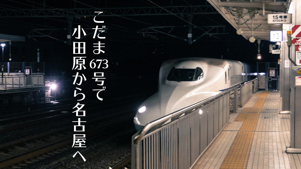 """小田原から名古屋へ、自由席でもしっかり座れた""""こだま673号"""""""