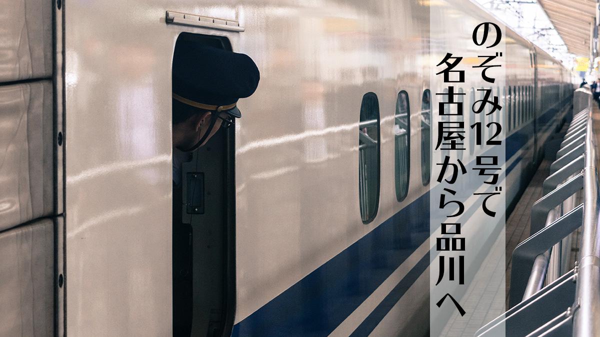 のぞみ12号に乗って名古屋から品川へ。7号車15番A席で快適に移動!