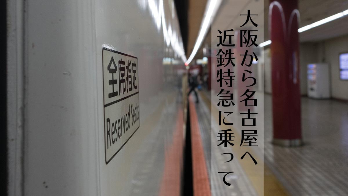 近鉄特急に乗って大阪難波から近鉄名古屋への移動