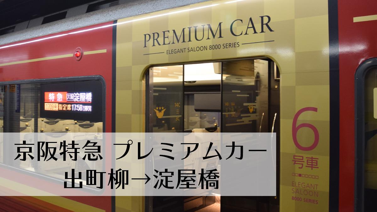 京阪特急のプレミアムカーに乗車、出町柳から淀屋橋まで58分の小旅行