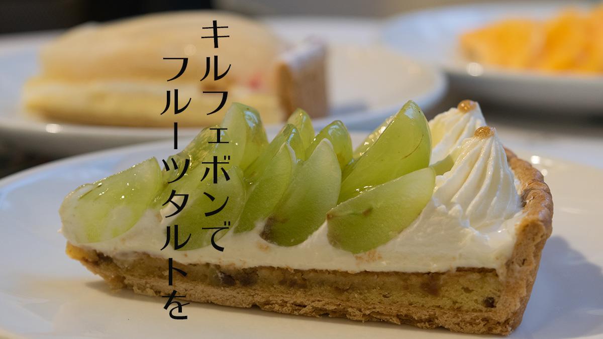 キルフェボン「葡萄とレアチーズのタルト」を求めて京都三条へ