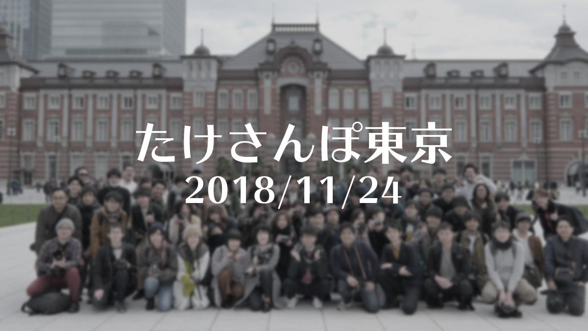 わがままな写真家が70人、ファインダーの手前を想像する #たけさんぽ東京