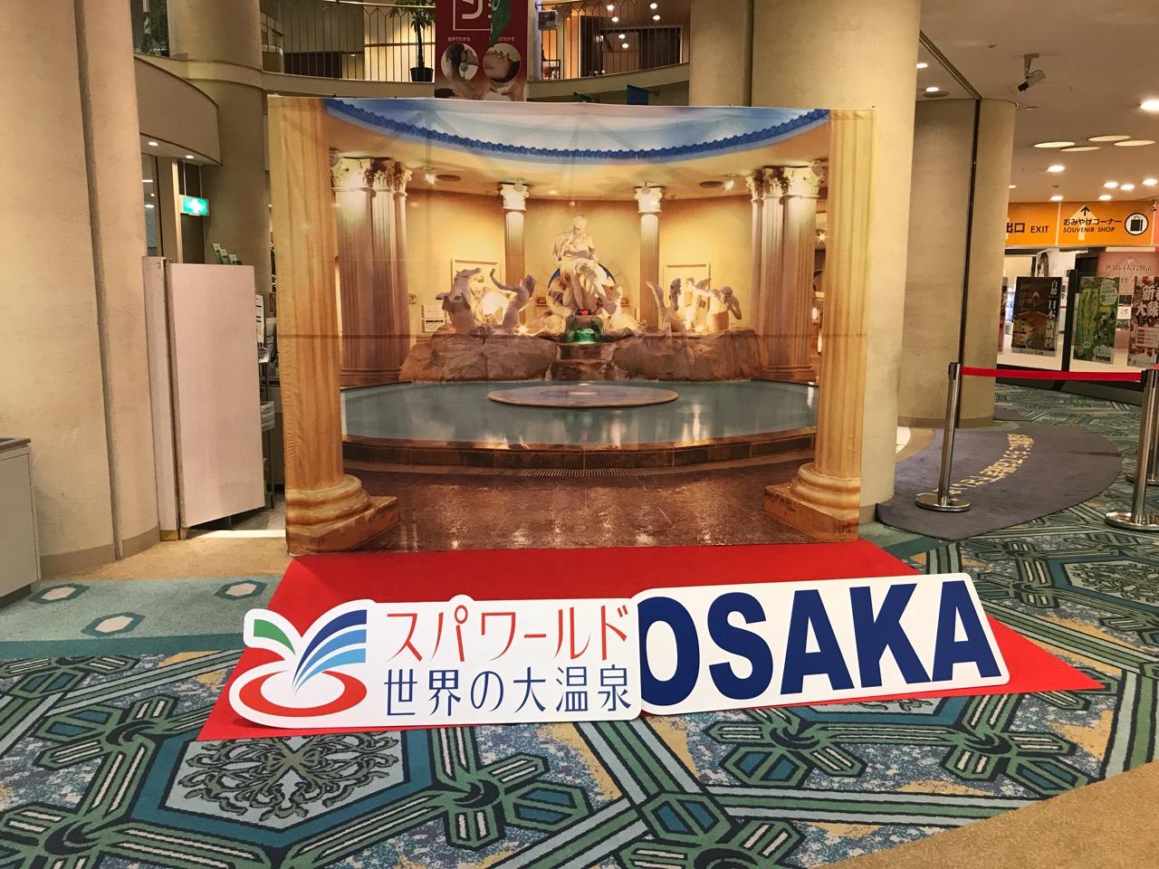 スパワールドが支えてくれる大阪の旅