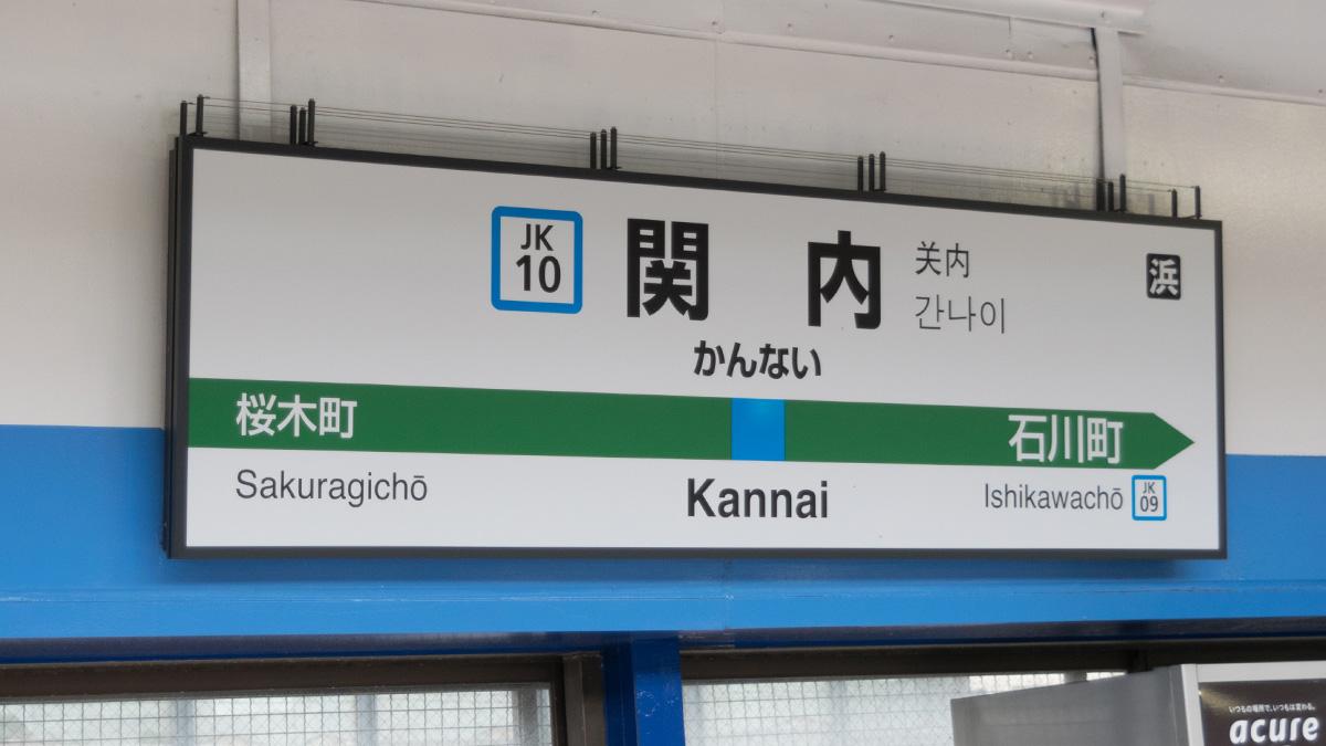 """知の冒険町歩きイベント「横浜""""裏""""探索ツアー第四弾」に参加!"""