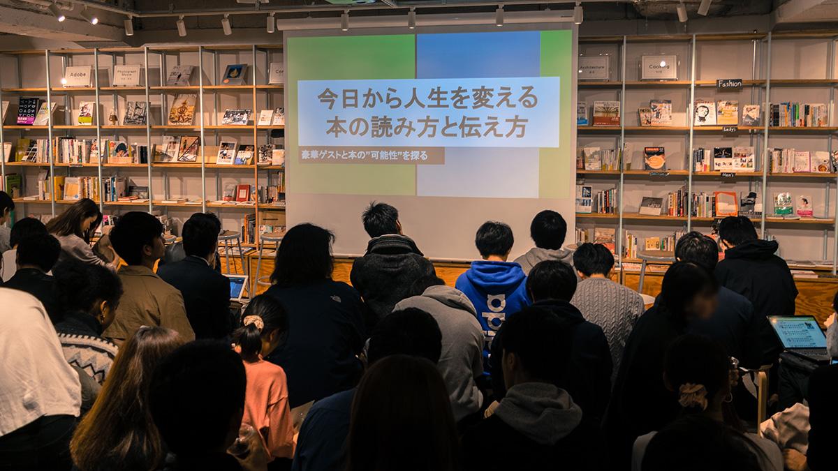 人生を変えた本ってなんだろう。渋谷で開かれたブックイベントに参加して #人生本