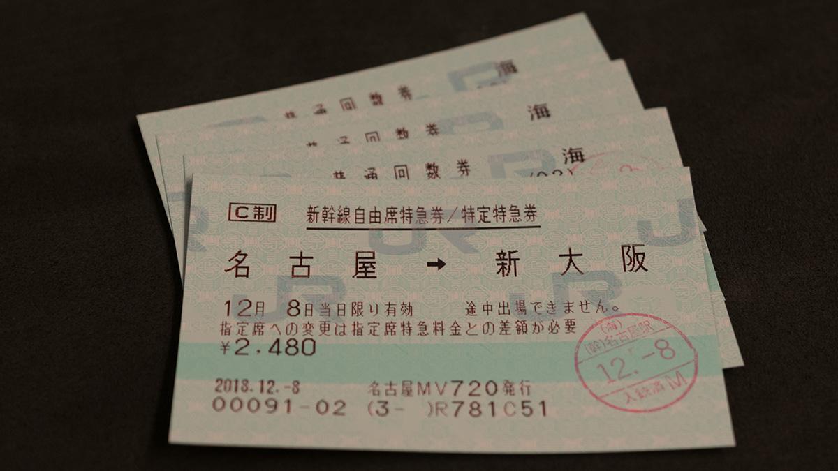 こだま697号に乗って、名古屋から新大阪へ