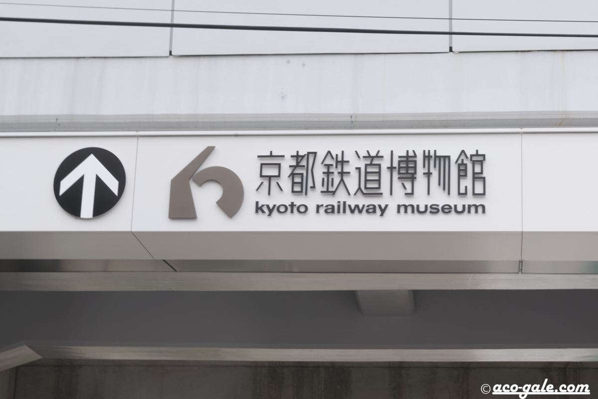 京都鉄道博物館の混雑はどれくらい?平日ならビックリするくらい快適!