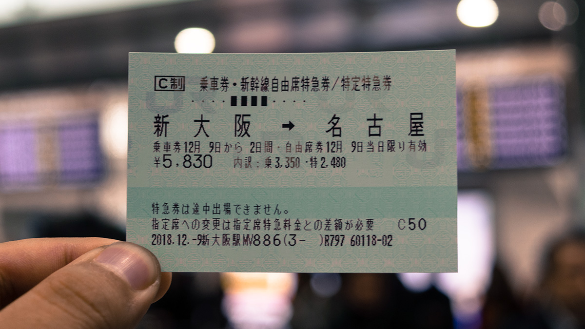 新幹線の券売機、クレジットカードならスリムタイプが空いてる!