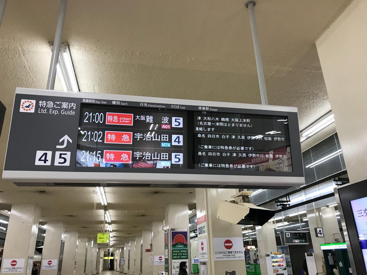 時刻 本町 駅 近鉄 表 上
