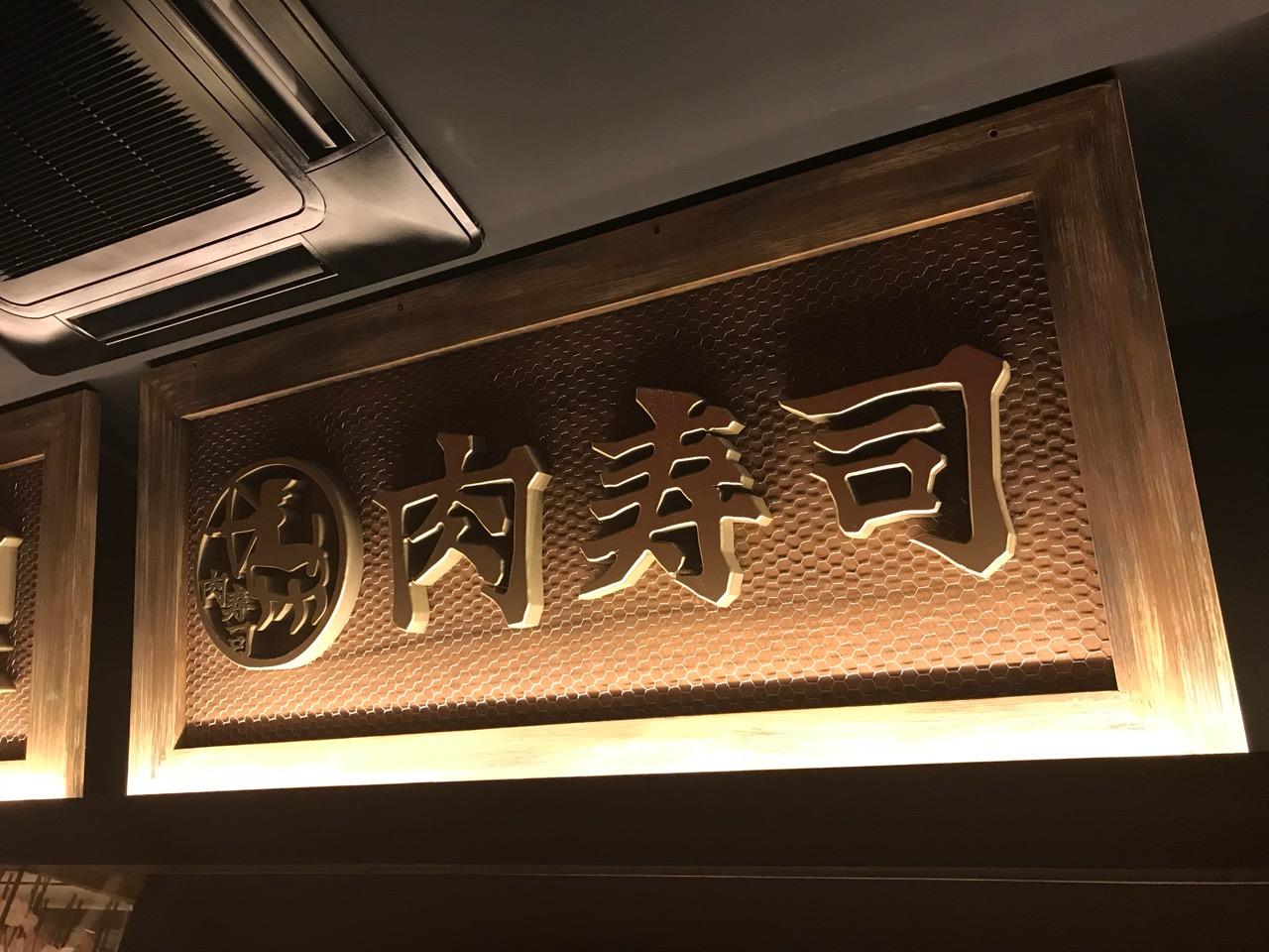 肉寿司@名古屋駅、ちょっと変わった雰囲気が楽しめるお店