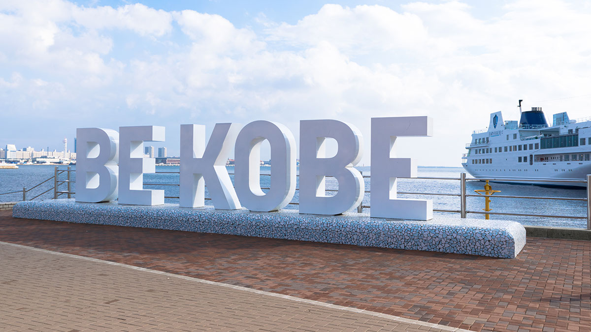神戸の港町をフォトウォーク、目的がない散歩もアリだと思う