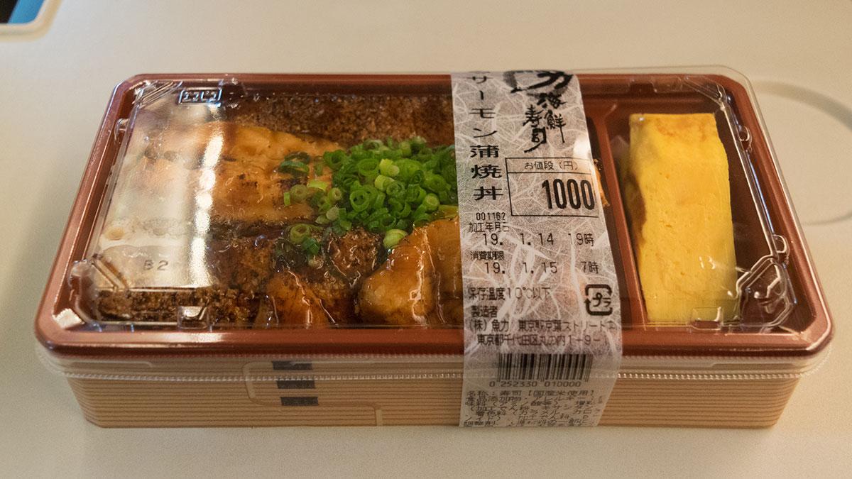 【駅弁】大とろサーモン蒲焼丼@東京駅は、安定の美味しさ