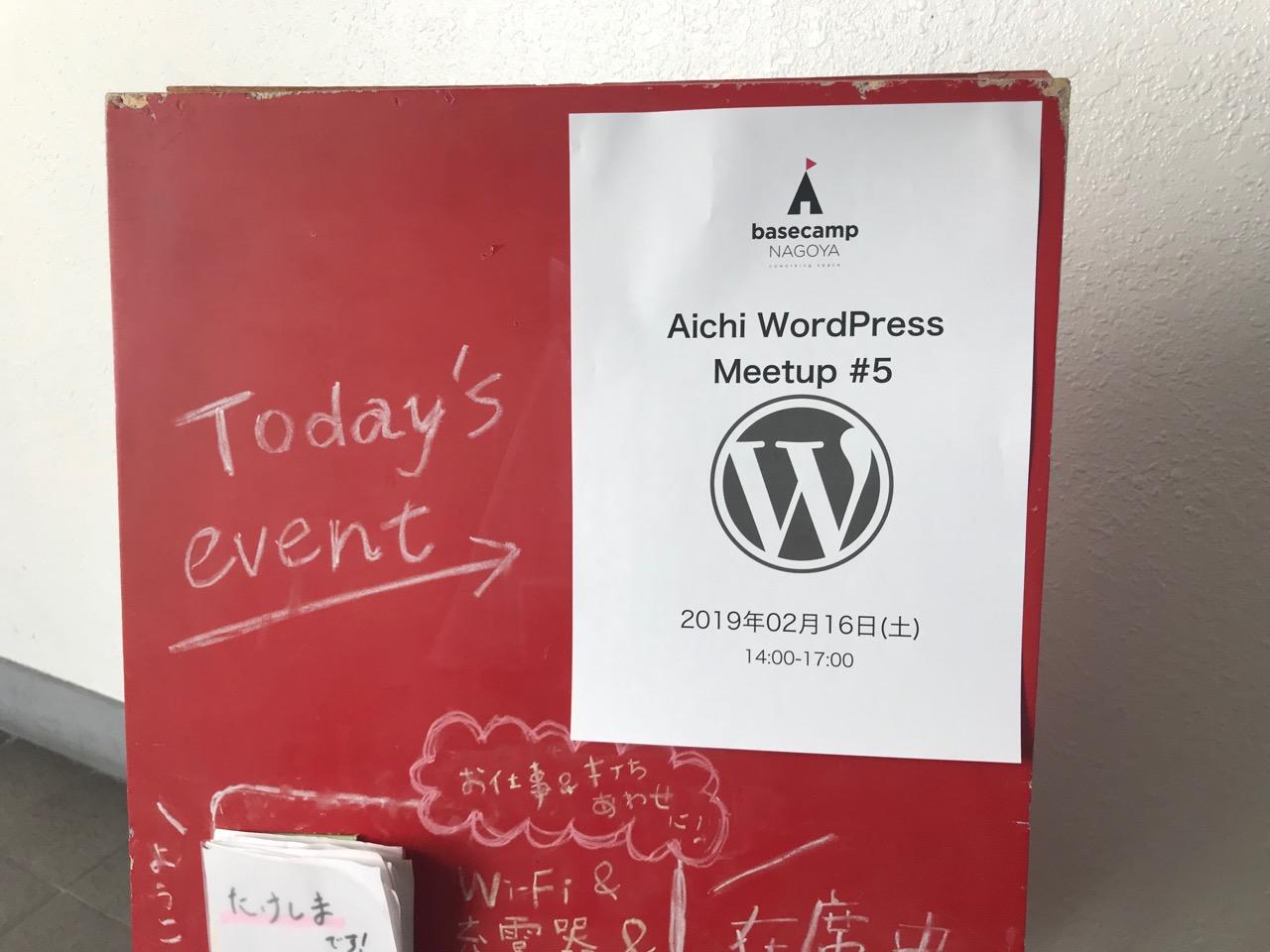Aichi WordPress Meetup(2019/02)に参加