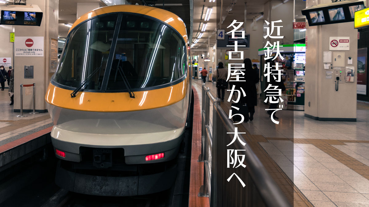 近鉄名古屋から大阪難波へ。伊勢中川で乗り換える近鉄特急