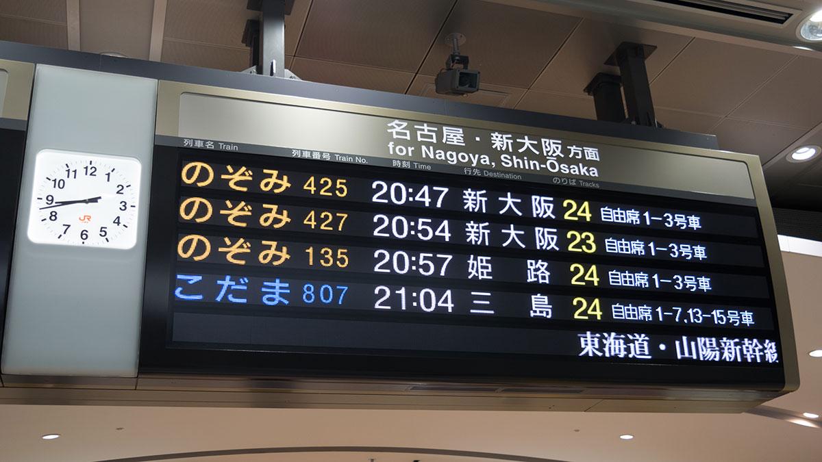 品川駅からのぞみ427号に乗って名古屋を目指す
