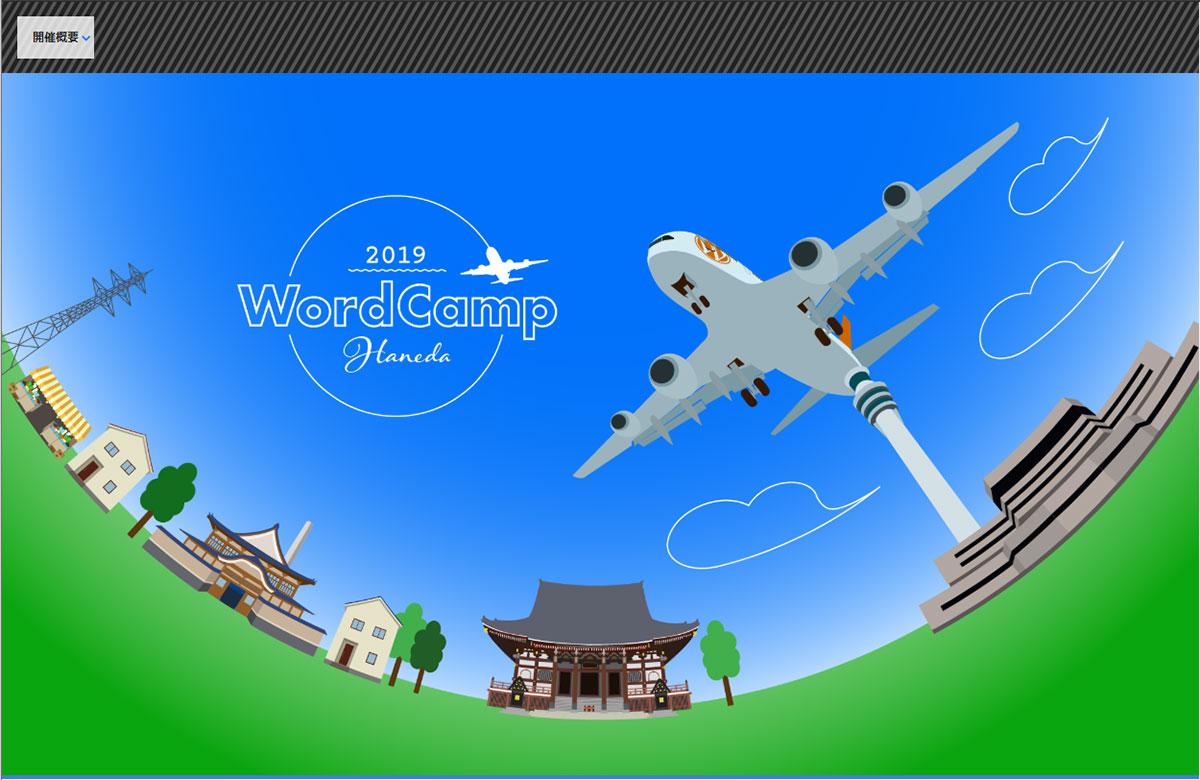 WordCamp Haneda 2019に参加してきた話
