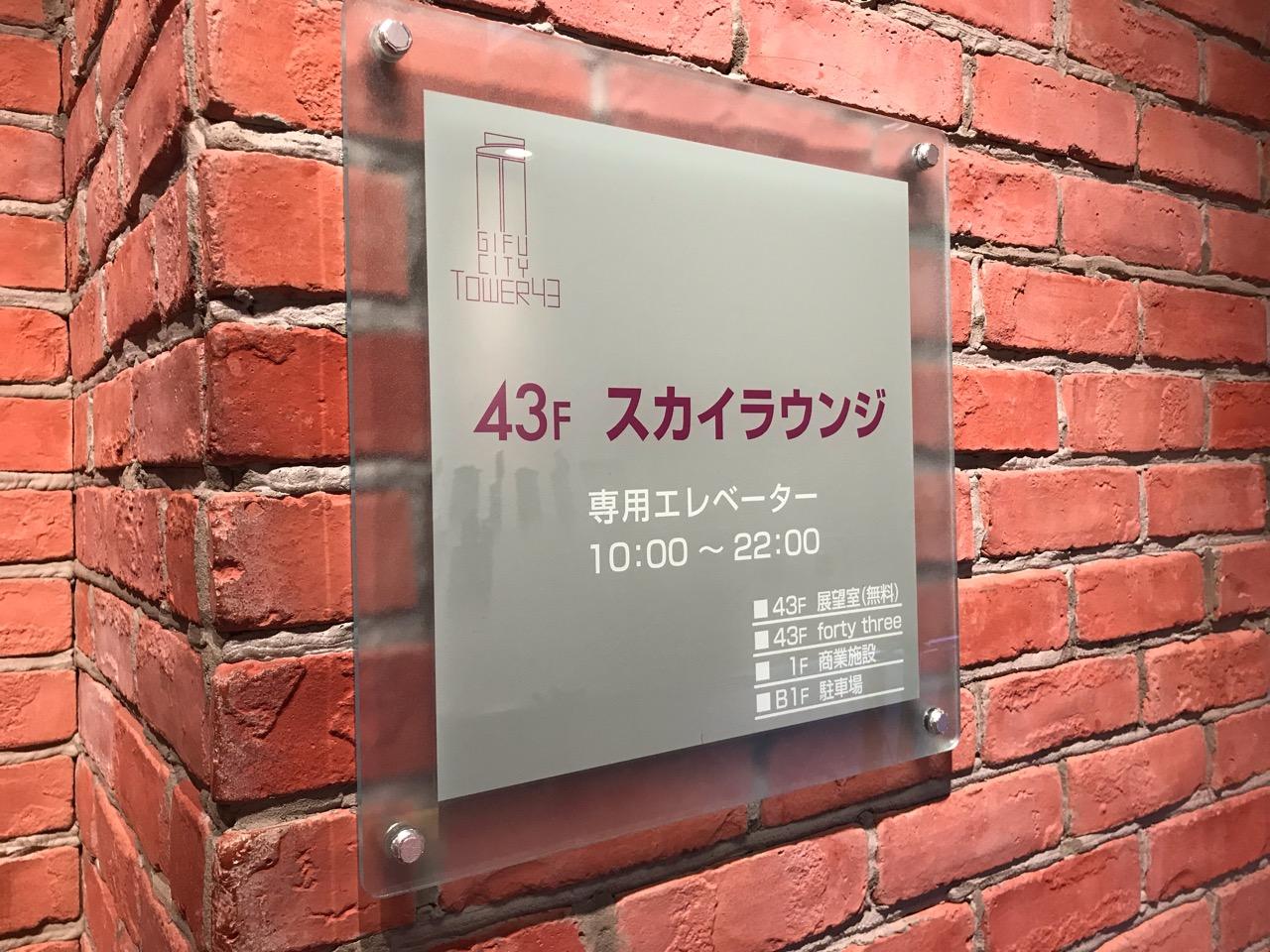岐阜シティ・タワー43は駅チカ、無料の展望台あり