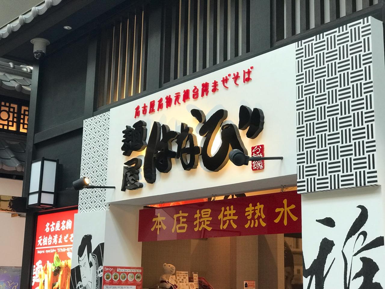 麺屋はなび セントレア店は10時から営業