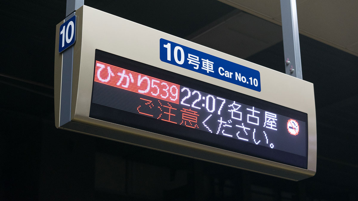 東京から名古屋、最終の新幹線ひかり539号に乗って