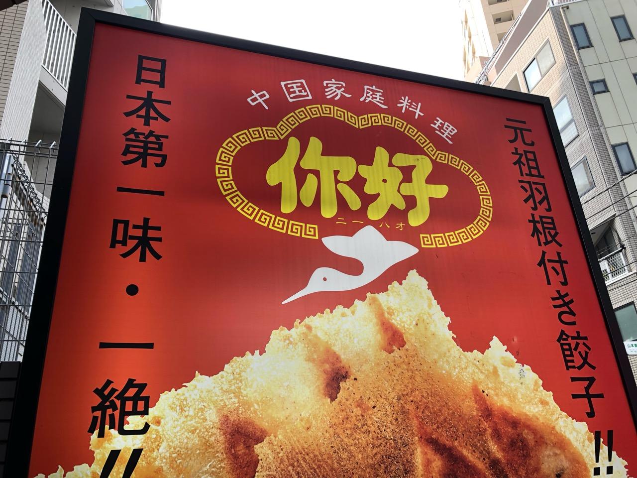 蒲田餃子の有名店「你好」で焼きギョーザを堪能