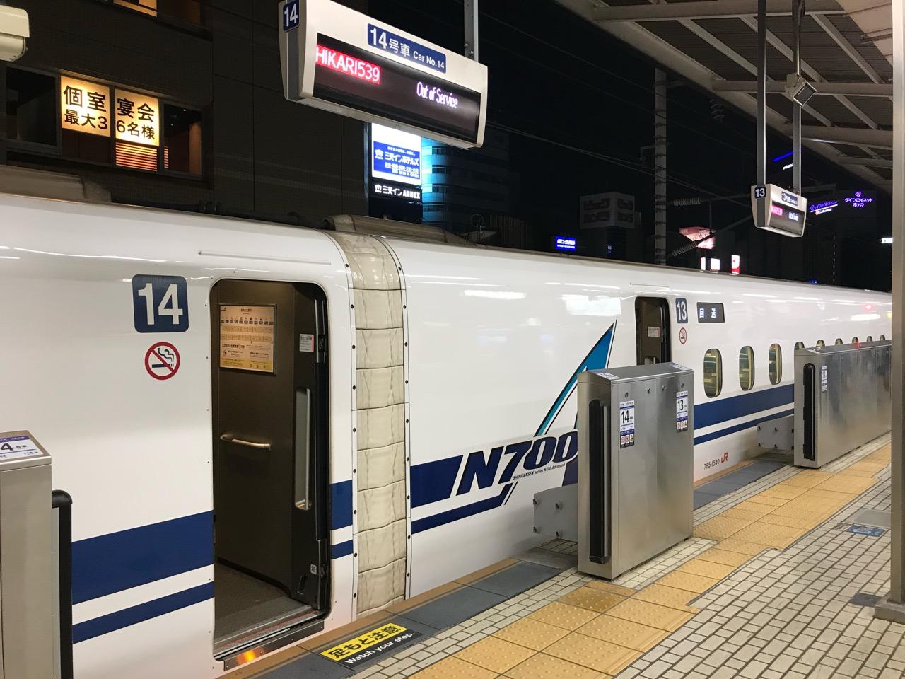 東京発、名古屋行きの最終新幹線、ひかり539号に乗って