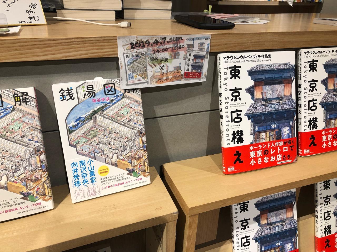 「銭湯図解」×「東京店構え」イラストレーター対談 BOOK LAB TOKYOにて
