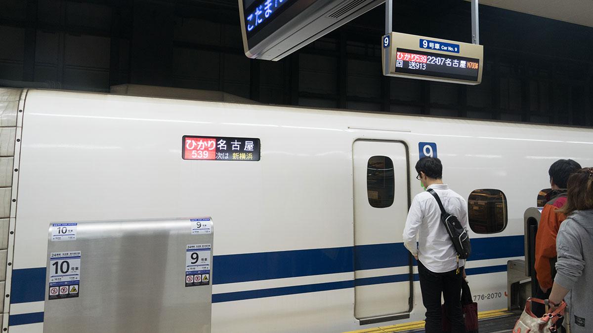 名古屋行き最終新幹線、ひかり539号で東京から名古屋へ