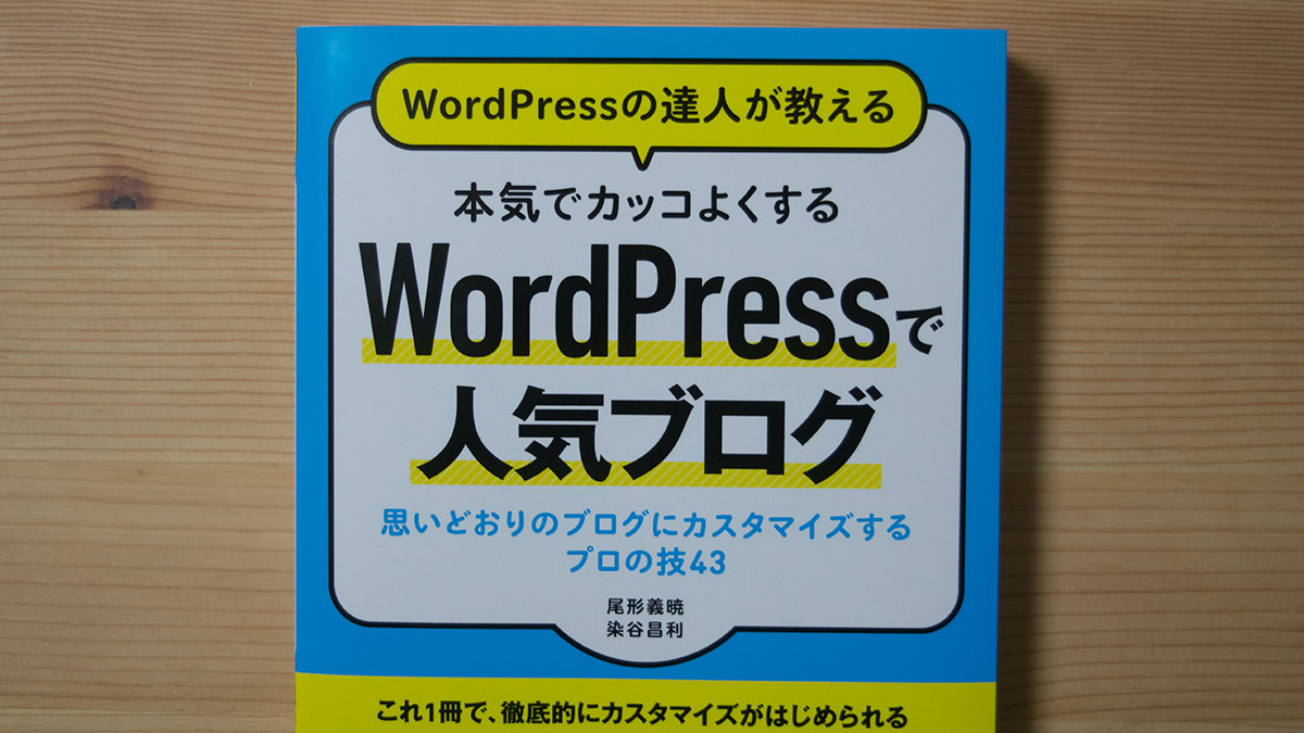 WordPressのカスタマイズに特化した初心者向け教科書
