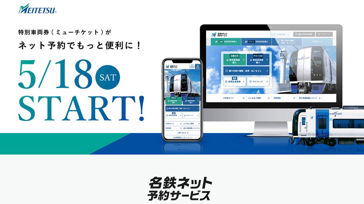 名鉄でも特急のインターネット予約がスタート!