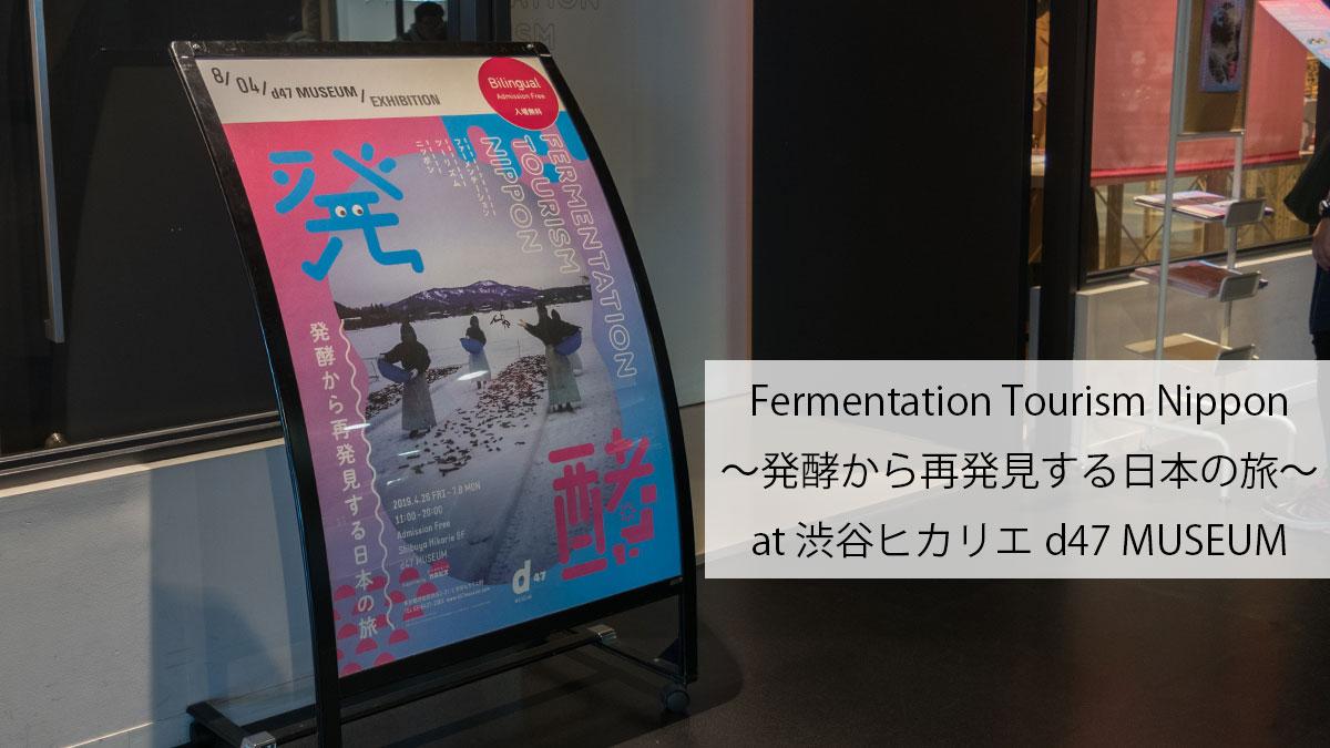 全国47都道府県の発酵食品が並ぶ展覧会(渋谷ヒカリエ) #発酵ツーリズム