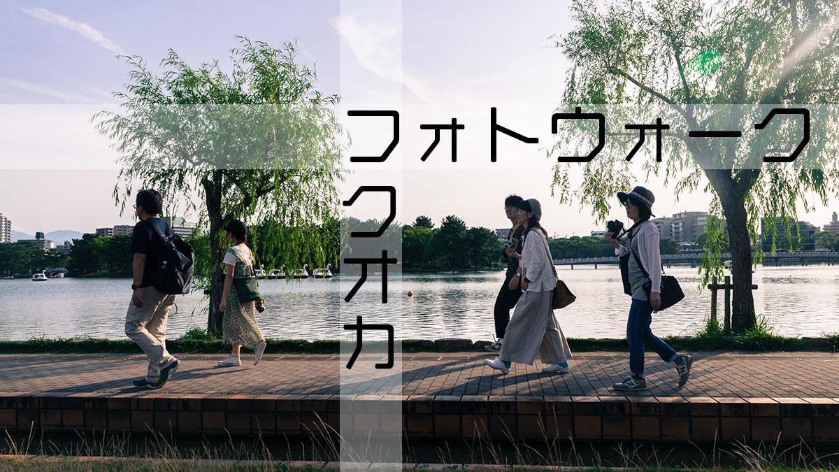 福岡でフォトウォーク 「好き」がつないでくれた縁 #たけさんぽ福岡