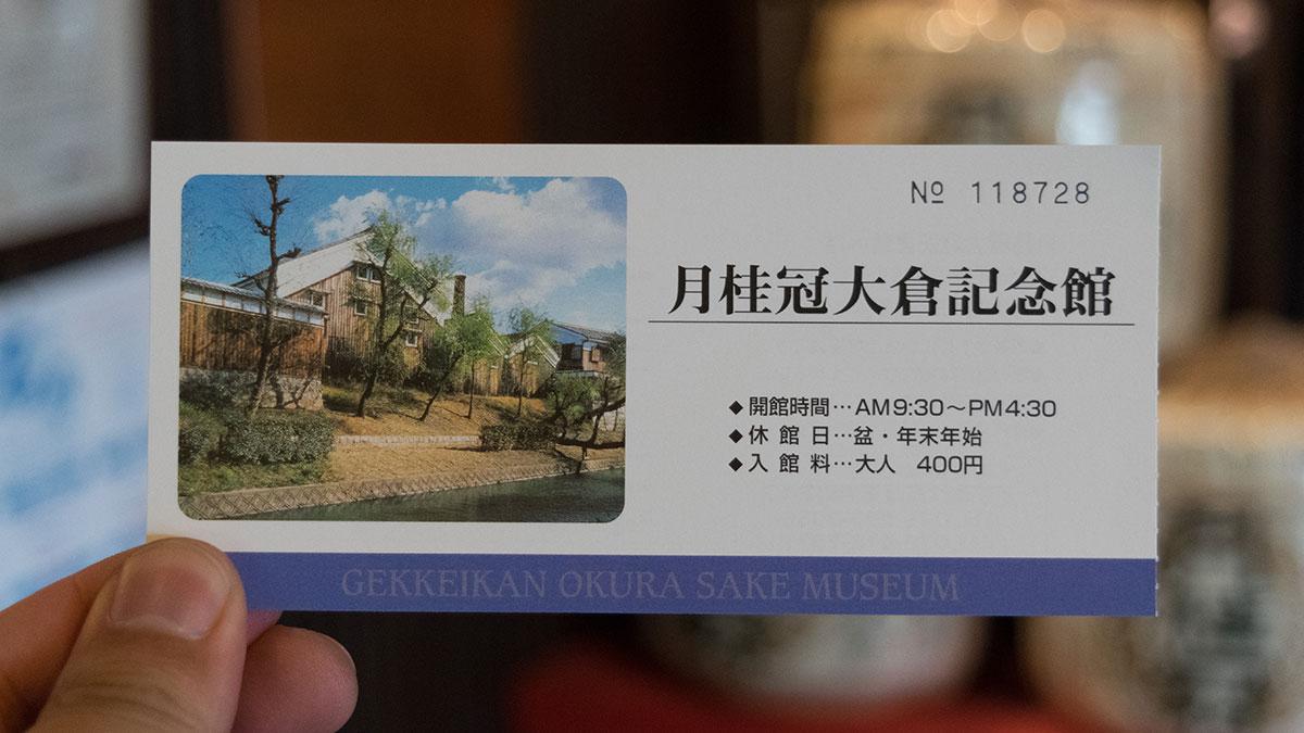 「月桂冠大倉記念館」京都・伏見の酒造り、日本酒の歴史や文化を学ぶ