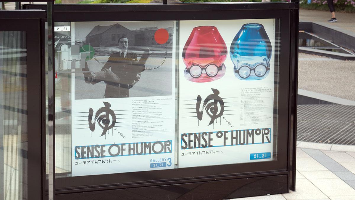 「ユーモアてん。/SENSE OF HUMOR」21_21 DESIGN SIGHT 東京・六本木