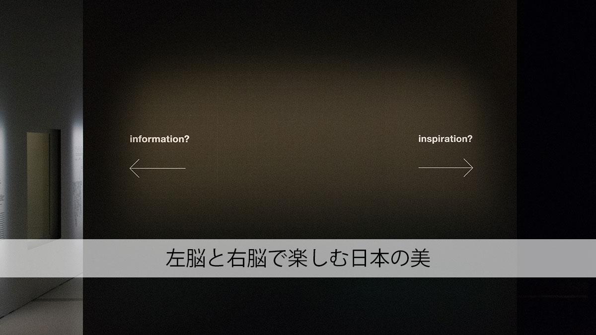 「左脳と右脳で楽しむ日本の美」atサントリー美術館でinformationとinspirationを楽しむ