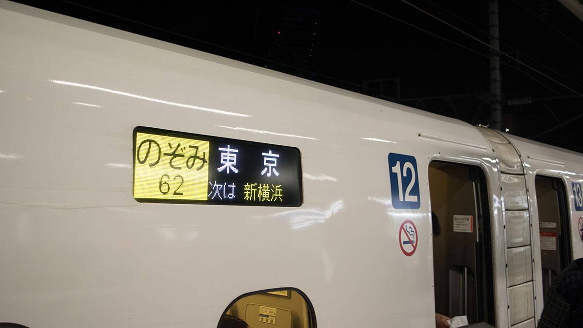 京都〜名古屋は34分、のぞみ62号でGWを締めくくる